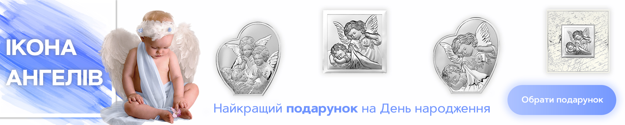 День народження Ікона ангелів